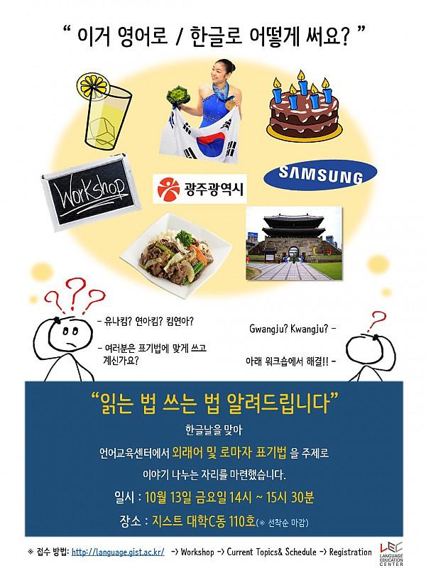 2017년도 한국어강좌 포스터.jpg