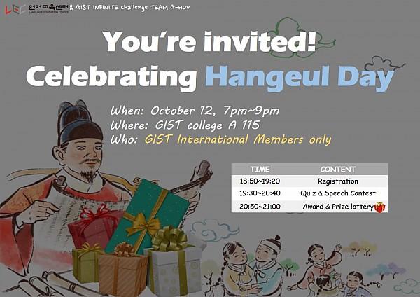 한글날 기념 행사 개최_10.12..jpg