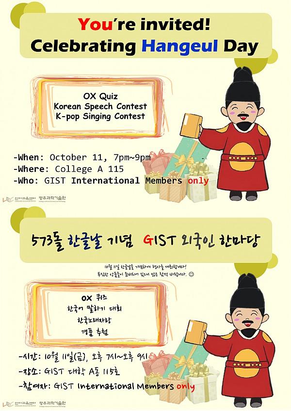 poster_hangeulday.png