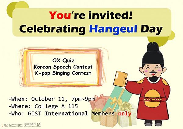poster_hangeulday_En.png