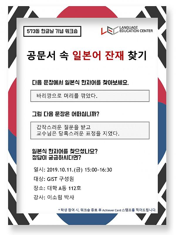 2019년도 한국어강좌 포스터.png