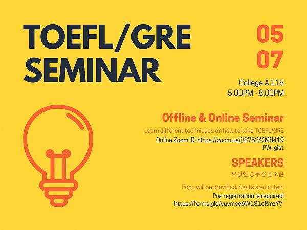 TOEFL_GRE 세미나 포스터(추가).png