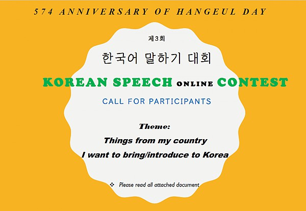 Korean Speech Contest.PNG
