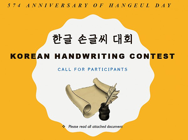 Korean Handwriting contest.PNG